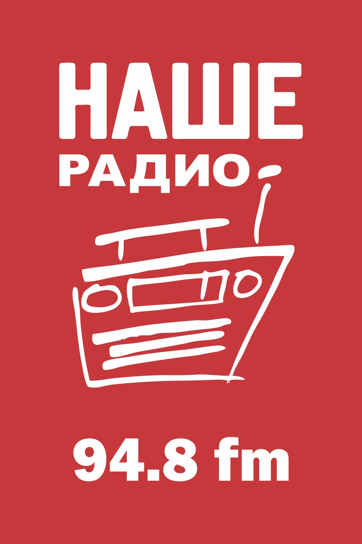 94.8 - Наше Радио